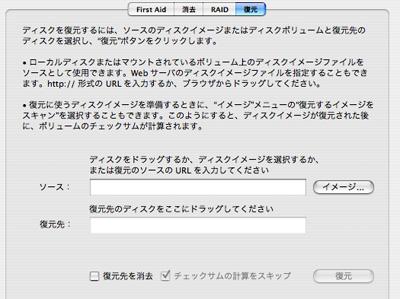 ディスクユーティリティ_01.jpg