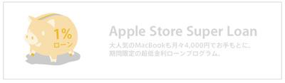 Apple_Store_スーパーローン_01.jpg