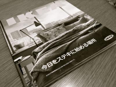 IKEAカタログ2015.png