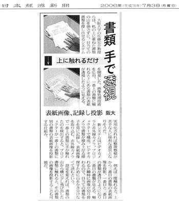 LimpidDesk_Nikkei.jpg