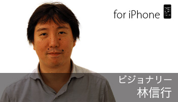 hayashi-nobi_091016_1st-for iPhone.jpg
