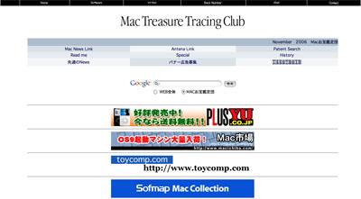 macお宝鑑定団.jpg