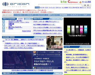 oricon-style.jpg