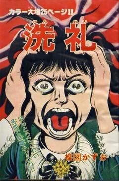 shoucomi1975-02-09-1.jpg